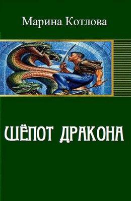 Шепот дракона