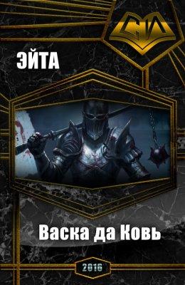 Васка да Ковь