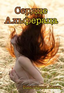 Сердце Альфераца