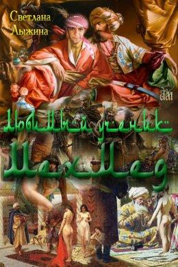 Любимый ученик Мехмед