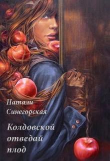 Колдовской отведай плод