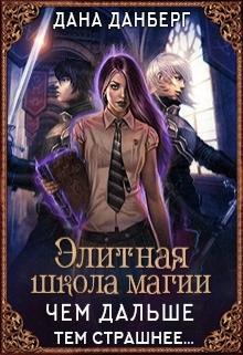Элитная школа магии. Чем дальше, тем страшнее...