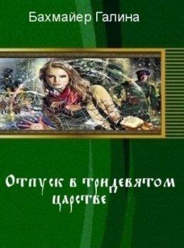 БАХМАЙЕР ГАЛИНА КНИГИ СКАЧАТЬ БЕСПЛАТНО