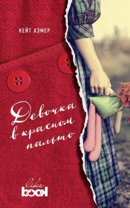 Девочка в красном пальто