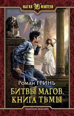 Битвы магов. Книга Тьмы