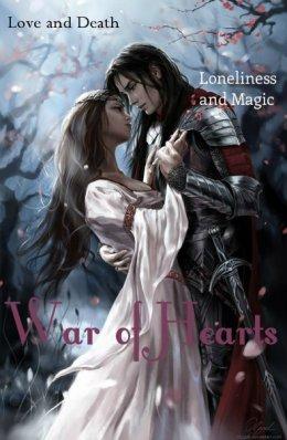 Война сердец