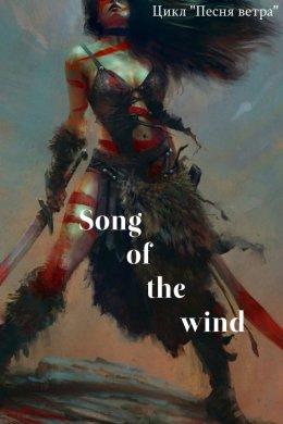 Песня ветра. За Семью Преградами