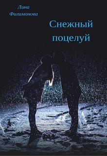 Снежный поцелуй