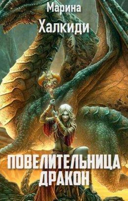 Повелительница дракона