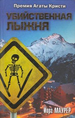 Убийственная лыжня