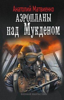 Аэропланы над Мукденом