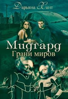 Мидгард. Грани миров