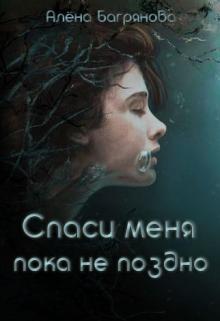 Спаси меня, пока не поздно