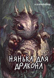 Нянька для дракона