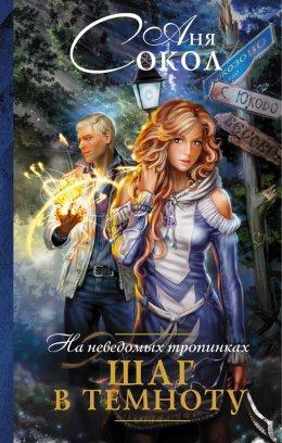 Любовь черникова невеста принца и волшебные бабочки 2