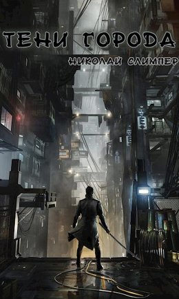 Тени города. Часть вторая