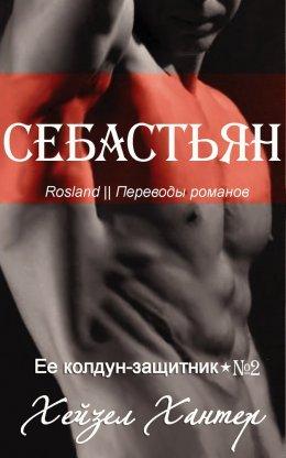 Останься со мной novela