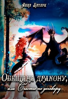 Обещана дракону, или Счастье по договору