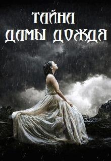 Тайна Дамы Дождя