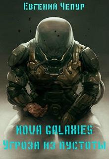 Nova Galaxies. Угроза из пустоты