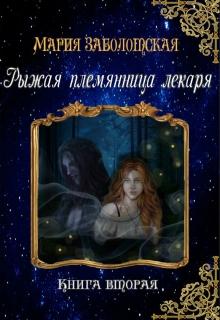Рыжая племянница лекаря. Книга вторая
