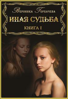 Иная судьба. Книга 1