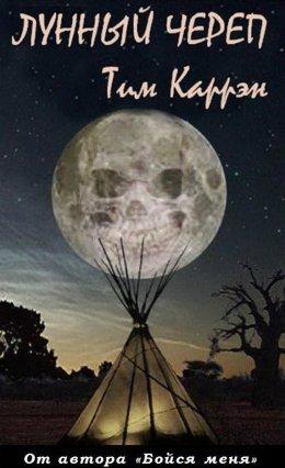 Лунный череп