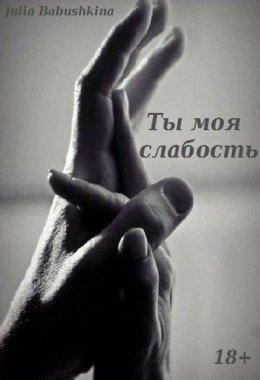 Ты - моя слабость