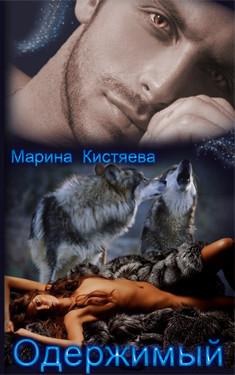 Желание волка читать полностью онлайн