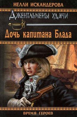 Дочь капитана Блада