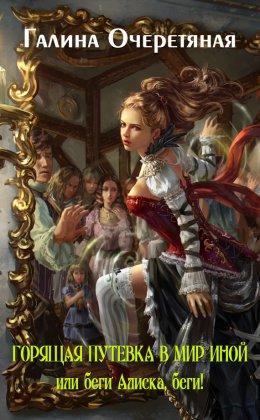 Горящая путевка в мир иной или беги Алиска, беги!
