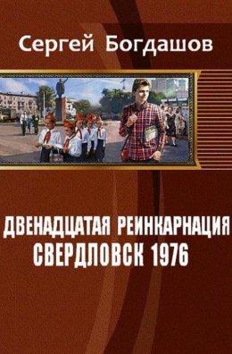 Свердловск, 1976