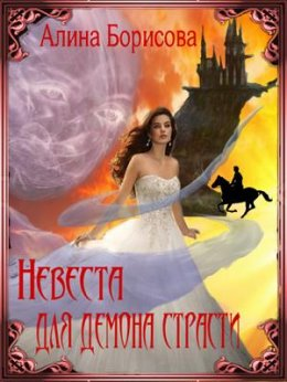 Невеста для демона страсти