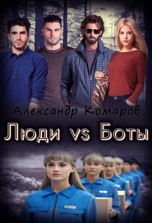Люди vs Боты