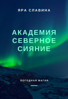 Академия Северное сияние