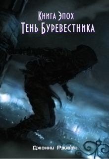 Тень Буревестника. Книга 1