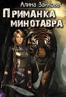 Приманка Минотавра