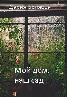 Мой дом, наш сад