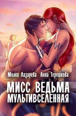 Мисс Ведьма Мультивселенная