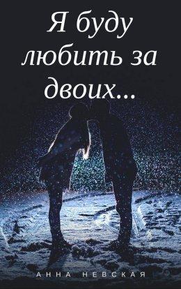 Я буду любить за двоих...