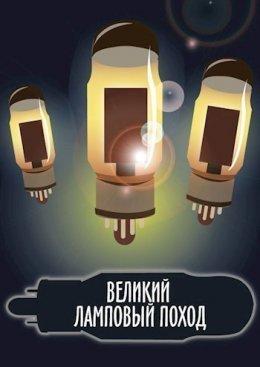 Великий ламповый поход. Книга 1
