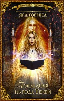 Магическая Академия: Последняя из рода Теней