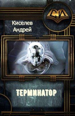 Терминатор. Книга 1