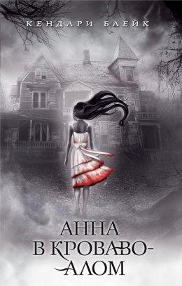 Анна в кроваво-алом