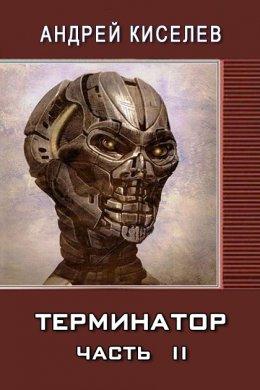 Терминатор. Книга 2