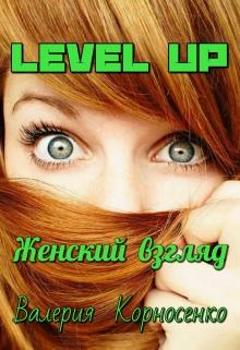 Level Up. Женский взгляд