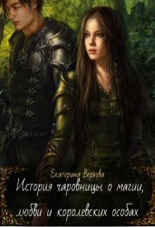 История чаровницы о магии, любви и королевских особах