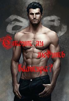 Стоит ли любить вампира?