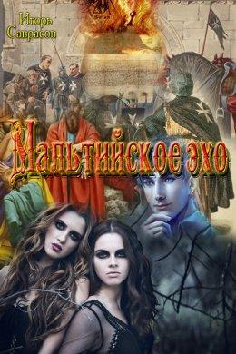 Мальтийское эхо