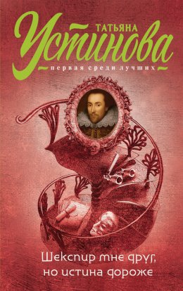 Шекспир мне друг, но истина дороже